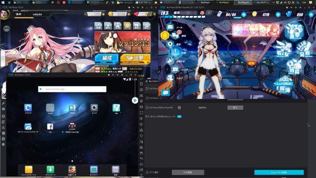 NoxPlayer を複数同時に実行するマルチインスタンス機能を利用する方法